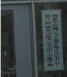 神奈川県ダンススポーツ選手権の貼り紙